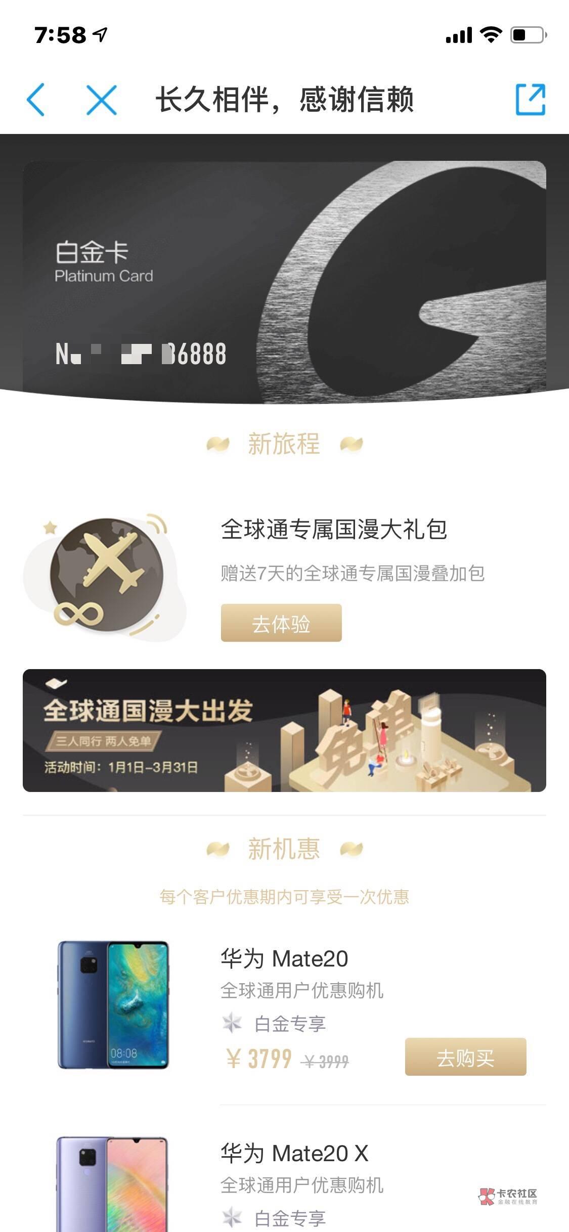 如何申请中银宝岛信用卡_移动白金5星用户申请中国银行白金移动白金5星用户申请中国银行 ...