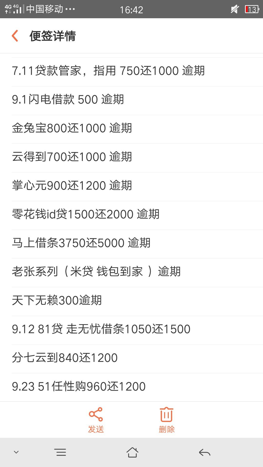 【领取春节福利】人人有份,抢完为止!最高18888花贝!14 / 作者:贵G撸侠 /