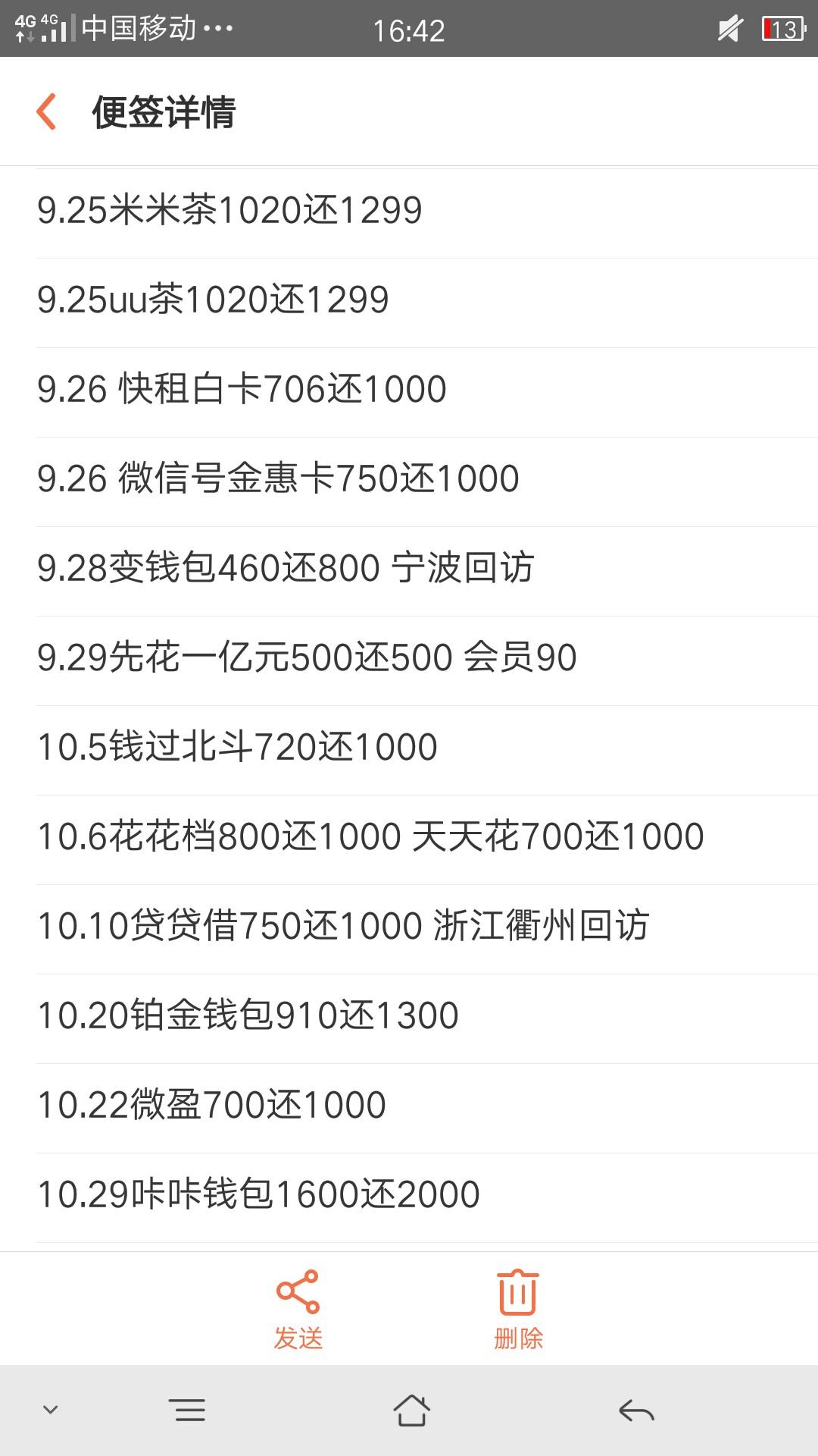 【领取春节福利】人人有份,抢完为止!最高18888花贝!83 / 作者:贵G撸侠 /