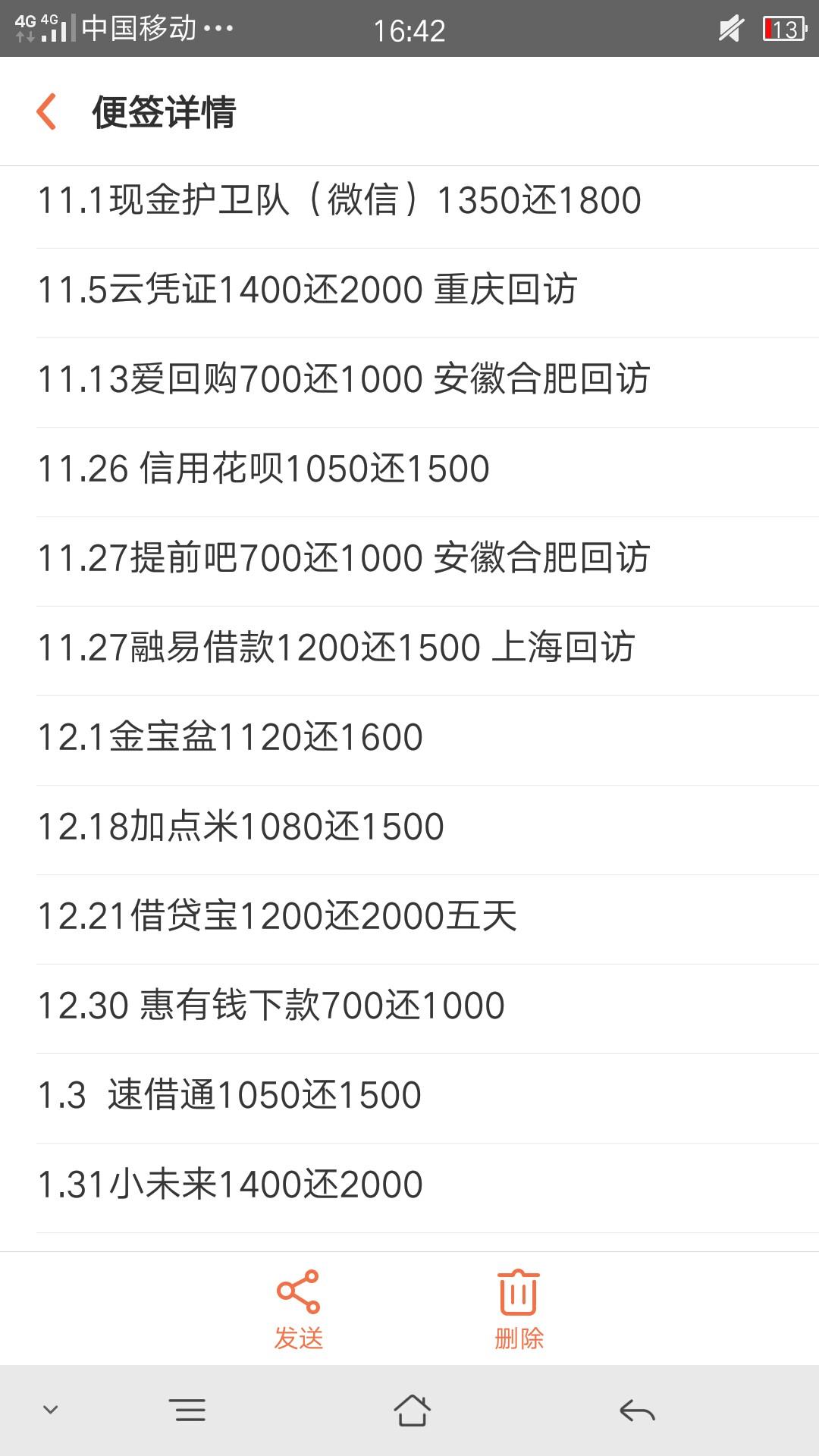 【领取春节福利】人人有份,抢完为止!最高18888花贝!34 / 作者:贵G撸侠 /