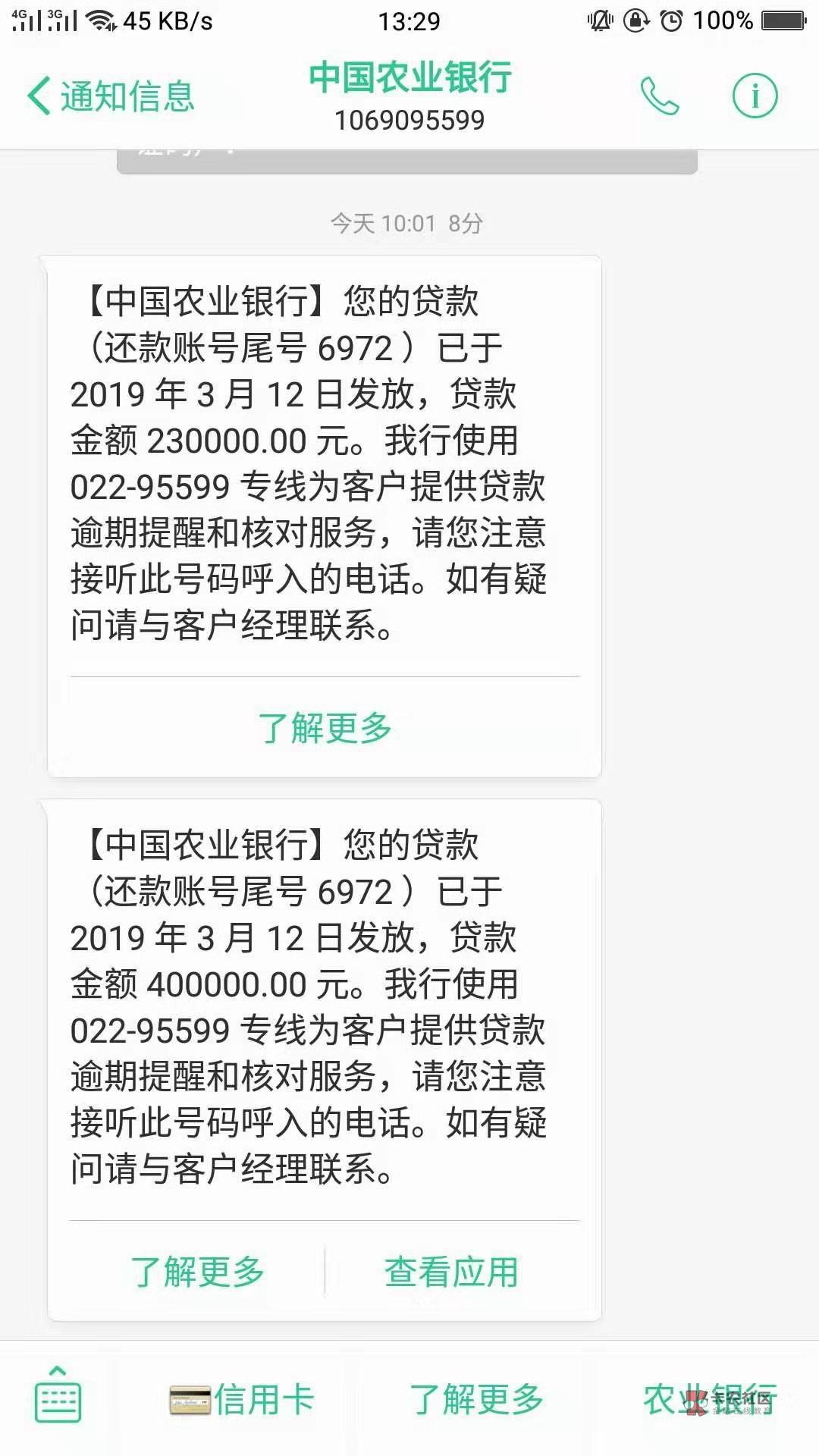 成功撸下农行63万成功撸下农行63万  10 / 作者:高利贷不还 /