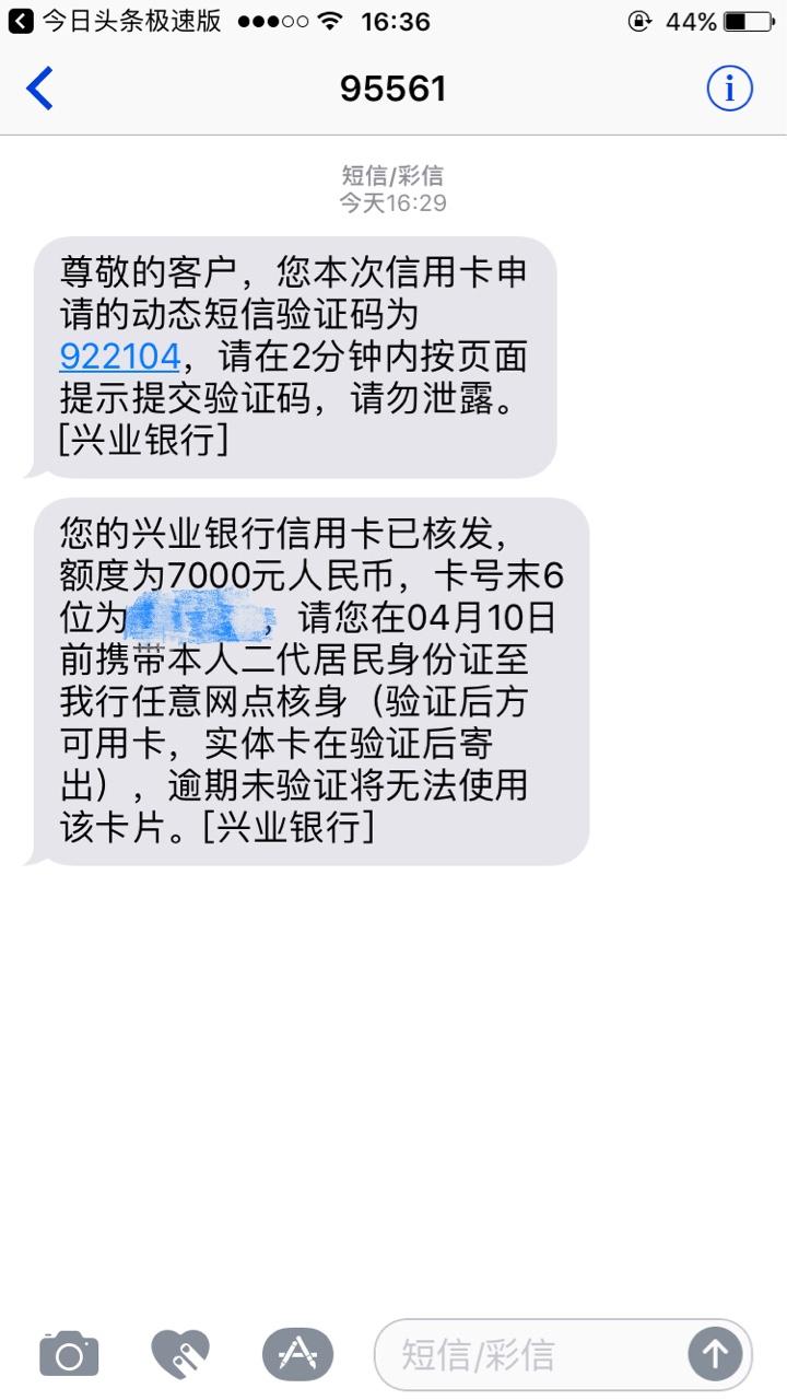 有shui,全网收兴业无卡新户  网申秒批秒过  额度15000起  ...13 / 作者:papi1028 /