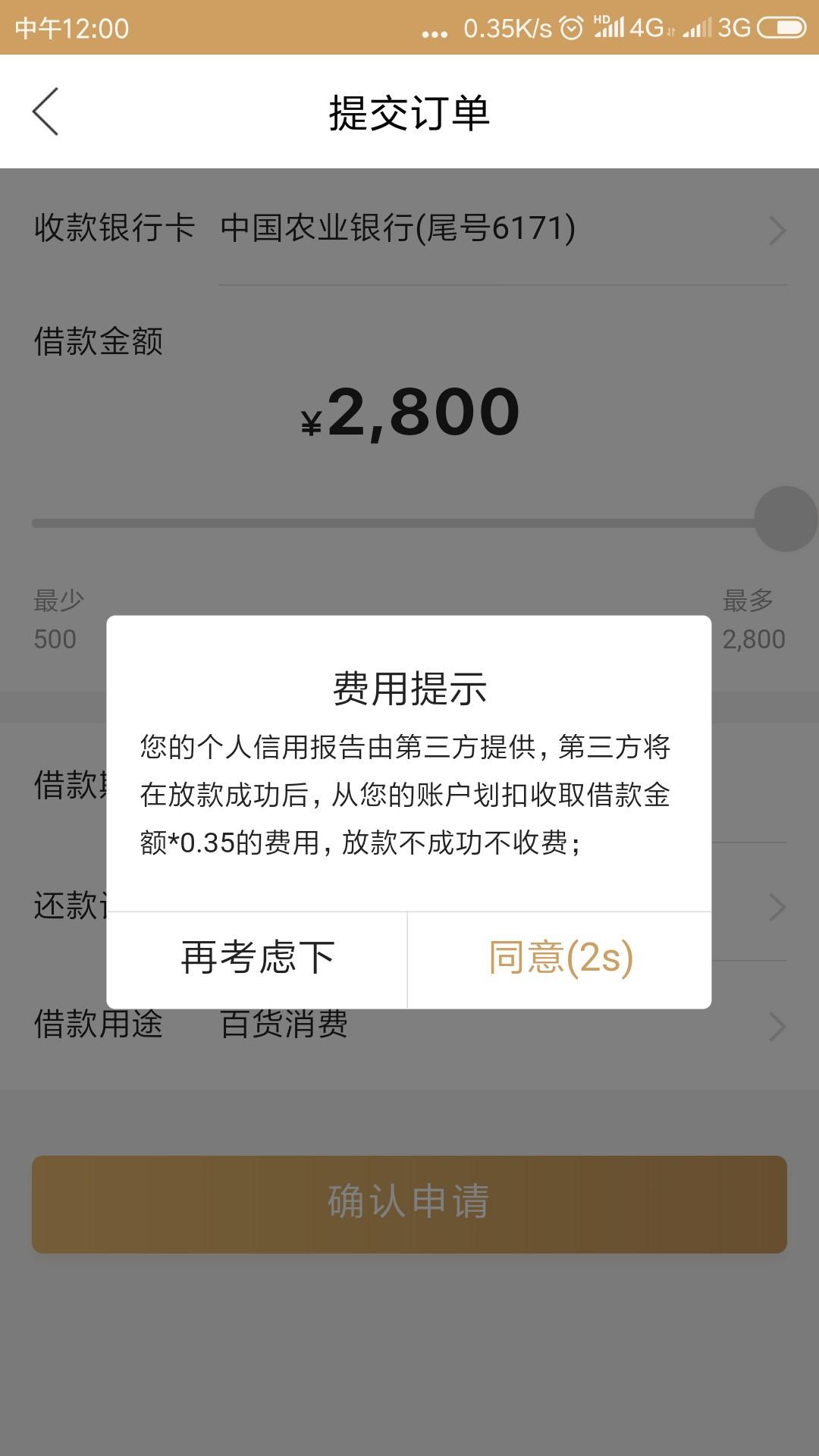 #小白应急#最新口子,最高5万,年化36%,你肯定没做过...45 / 作者:好甜 /