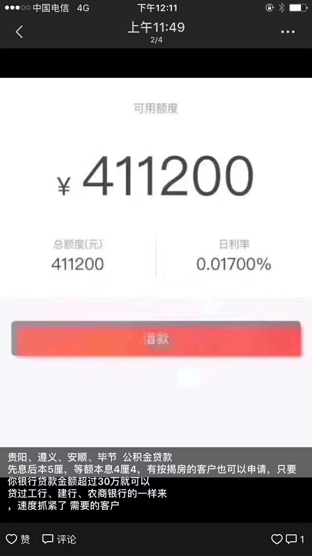 热门下款推荐:【快易花】稳定放款中,有需要的可以来65 / 作者:cgl0725 /