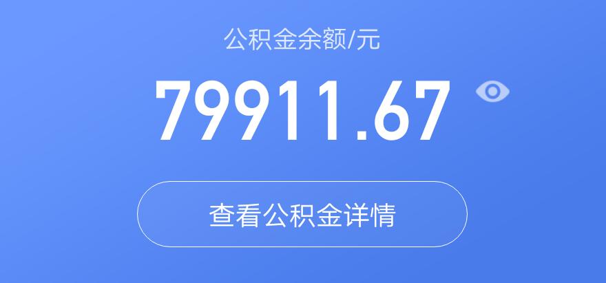 公积金借款新口:51金象贷,最高可借五万,最长24期!28 / 作者:jiujiujinrong /