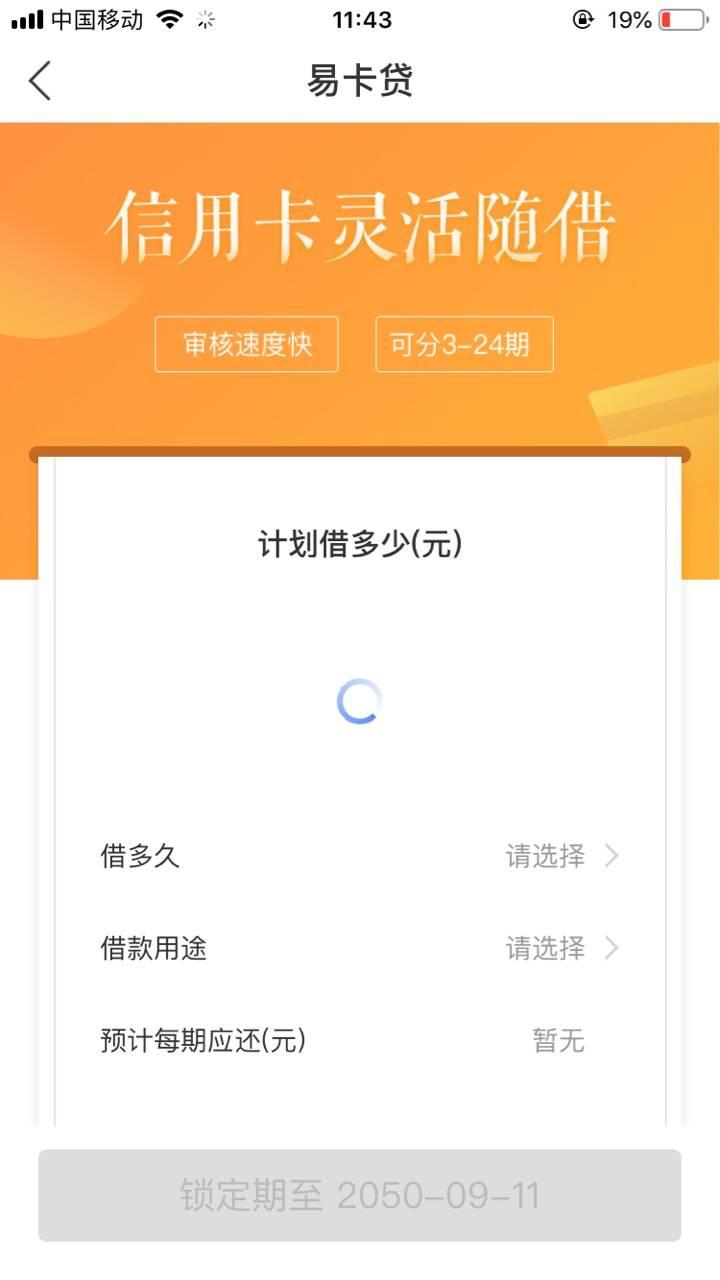 #随e借#凤凰金融旗下口子,新出炉下款图,征信微逾期老哥可...46 / 作者:三色堇 /