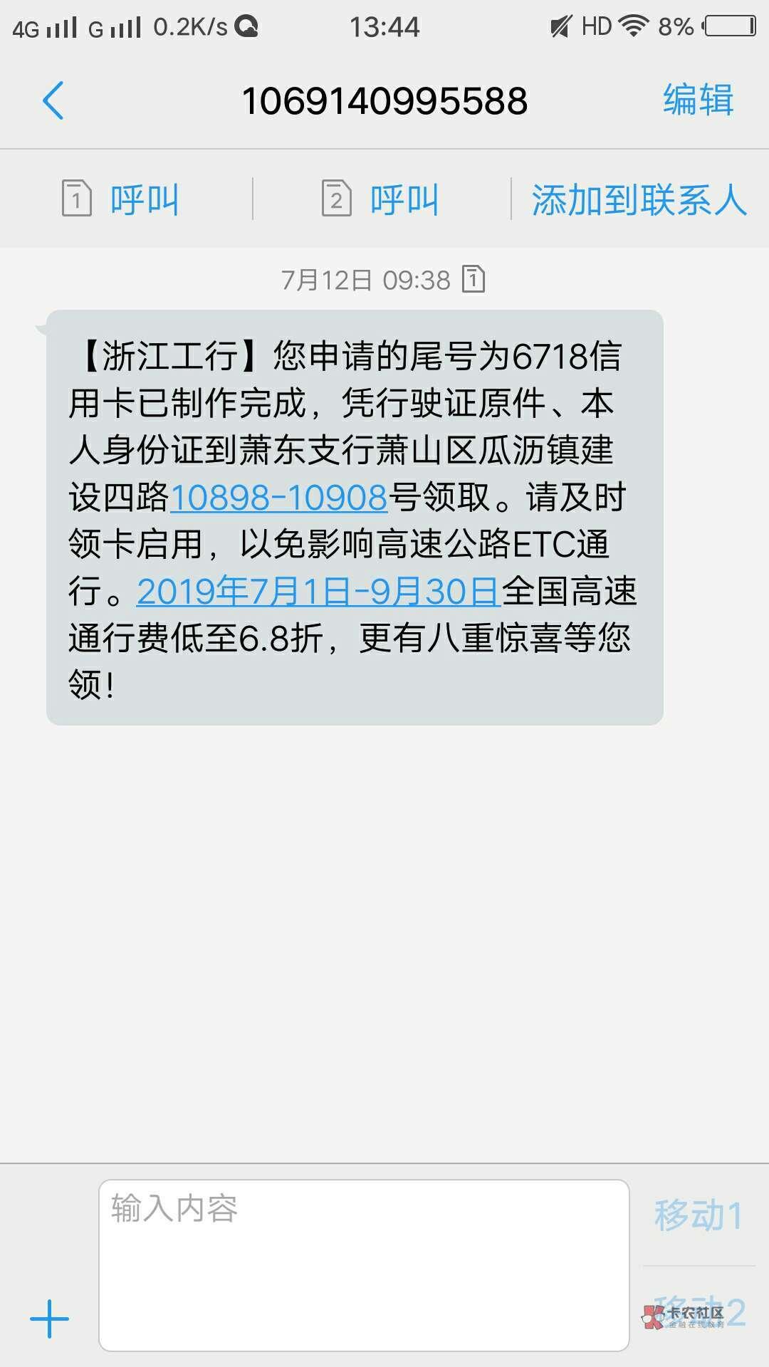 工商ETC,有没有同一网点的老哥工商ETC,有没有同一网点的老哥,用别人行驶证74 / 作者:15158333137 /