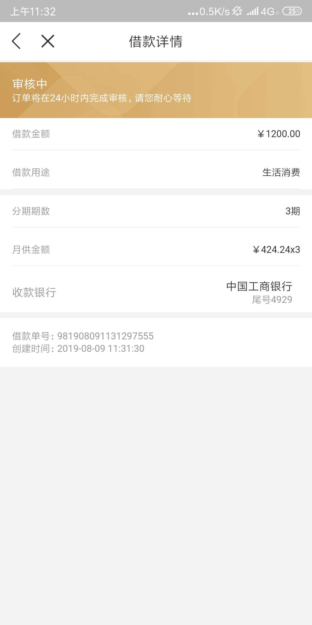 #桔子分期#新系统调整上线,均件6000元...71 / 作者:求放款 /