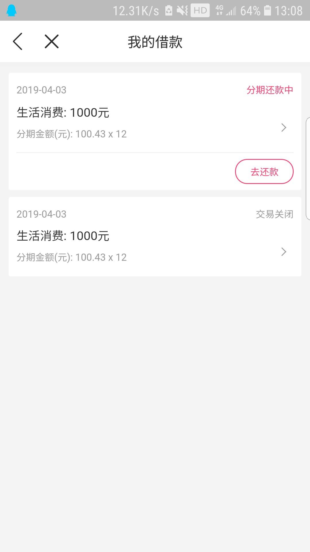 #桔子分期#新系统调整上线,均件6000元...30 / 作者:早日上岸丶 /