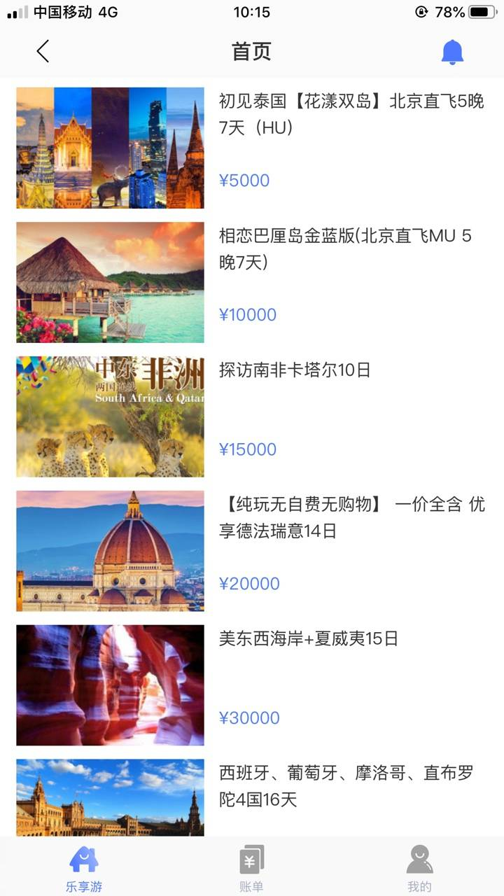 #乐享游#论坛首发超人卡三次贷,速度上人啦!!!16 / 作者:baodao18 /
