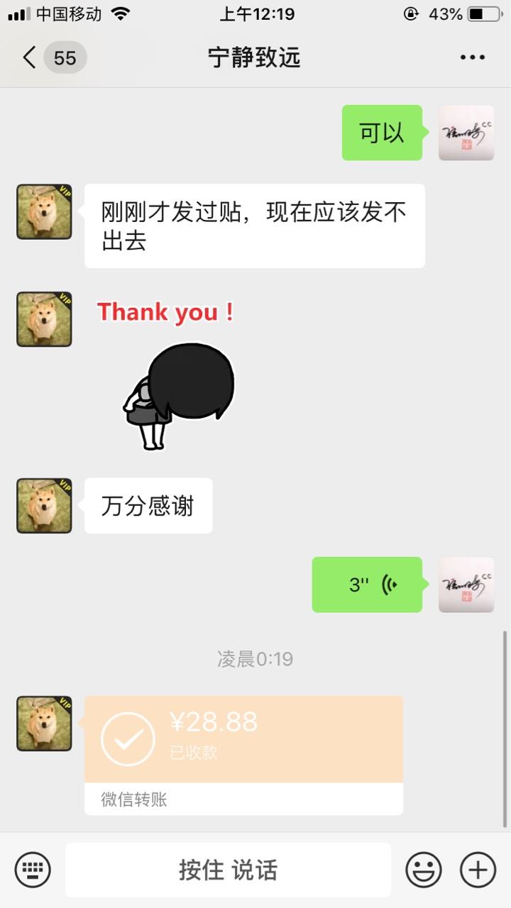 随机打赏2个老哥18.88~28.88 我圈谁是谁, 要求没盖过楼, 不锁主页,  61 / 作者:xinxiaoqi /
