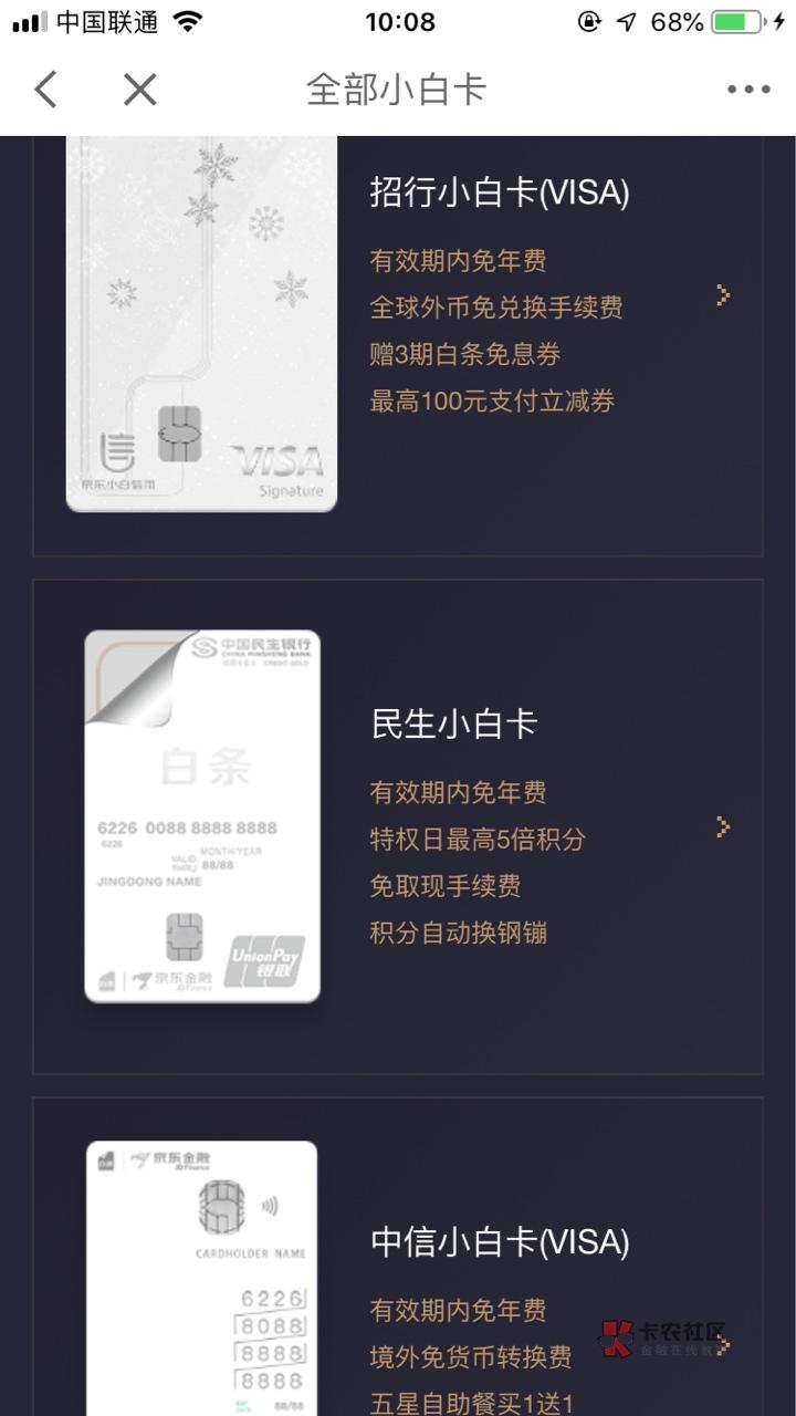 京东小白卡  申请什么银行的小白信用卡额度会比较高?       20 / 作者:wx18127 /