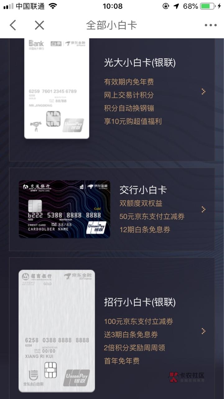 京东小白卡  申请什么银行的小白信用卡额度会比较高?       92 / 作者:wx18127 /