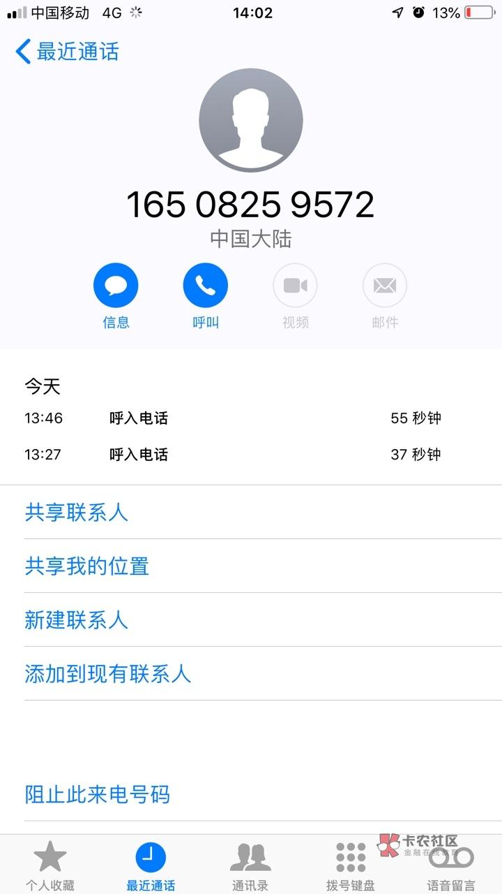 速来分期最近骗子多,大家都分享下  57 / 作者:宣育文 /