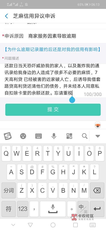 在来申诉这个分期X,这次说狠一点,要是在不消,就日了  58 / 作者:Jiangzhenyi /