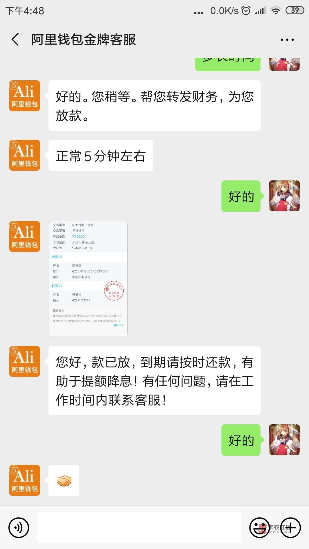 下了700,借贷宝,短信发的app阿里米袋,申请半天运营商...17 / 作者:nddj /