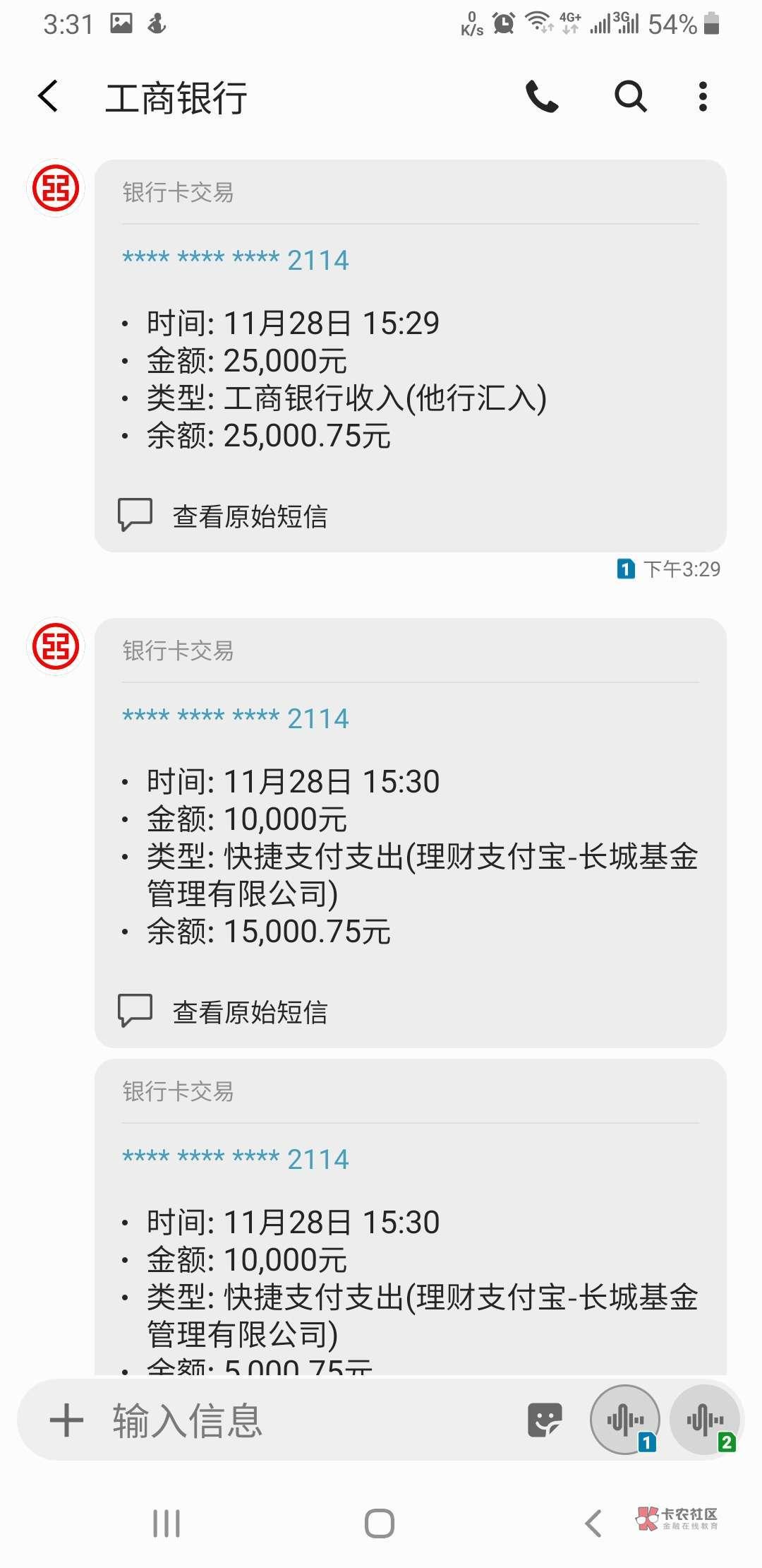 老哥们,收到华夏龙商贷短信让我心里忐忑不安,结果出...57 / 作者:不锈钢网厂家 /