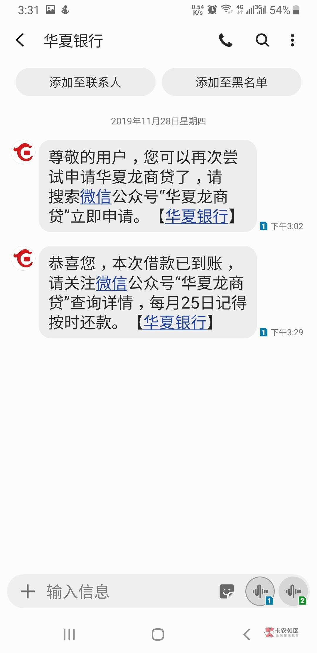 老哥们,收到华夏龙商贷短信让我心里忐忑不安,结果出...89 / 作者:不锈钢网厂家 /