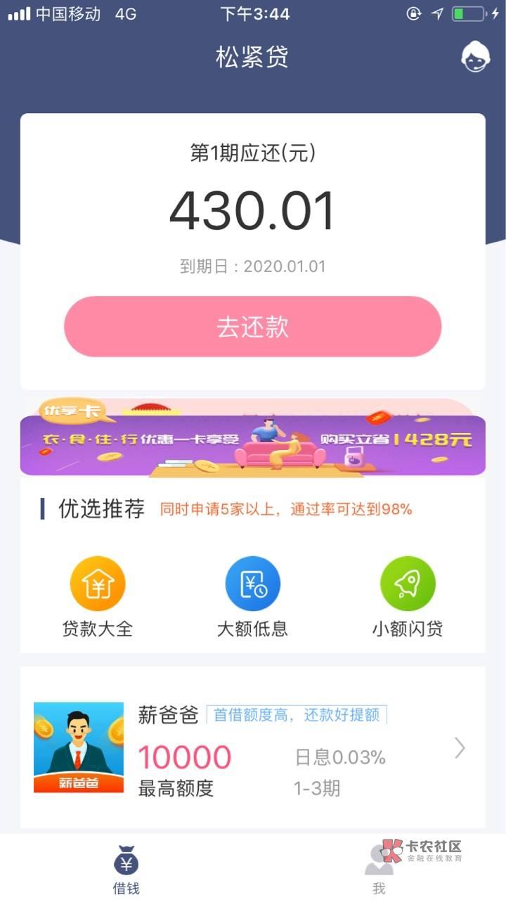昨天跟风首页松紧贷,坚持了3小时左右,上海回访,问了几个问题就通过了,1.1w额度只53 / 作者:大爱丁小培 /