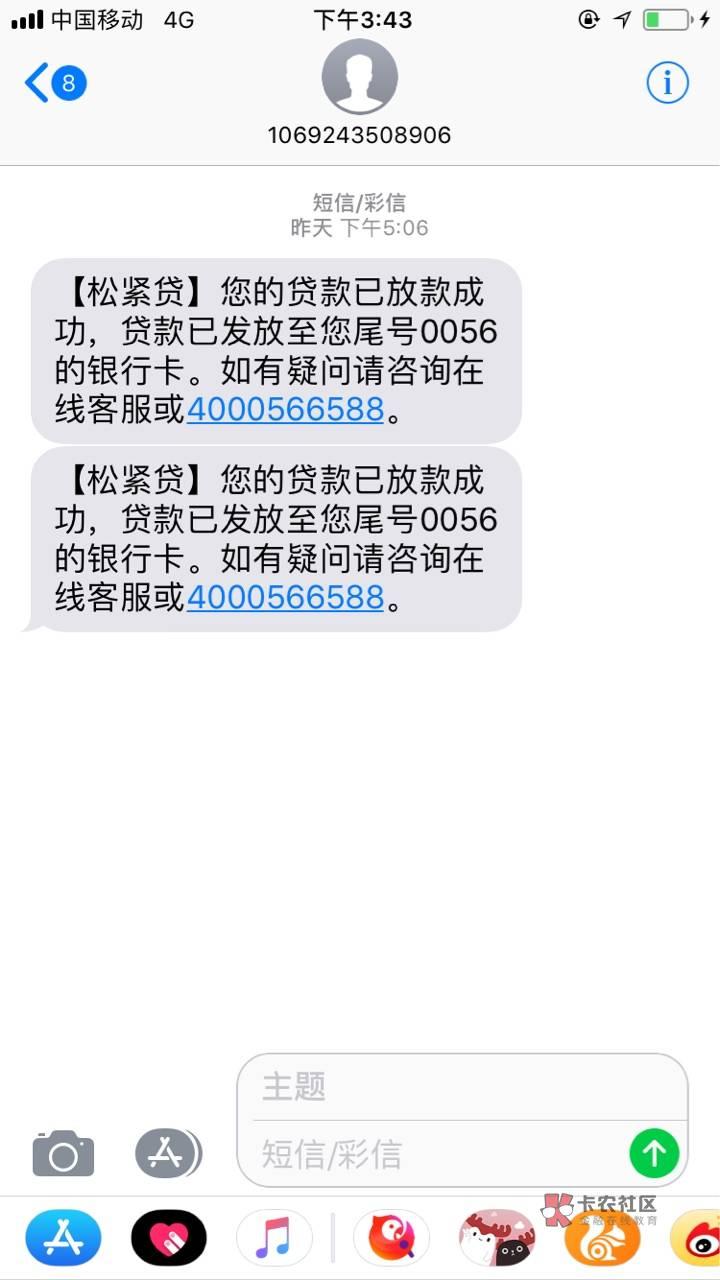 昨天跟风首页松紧贷,坚持了3小时左右,上海回访,问了几个问题就通过了,1.1w额度只85 / 作者:大爱丁小培 /
