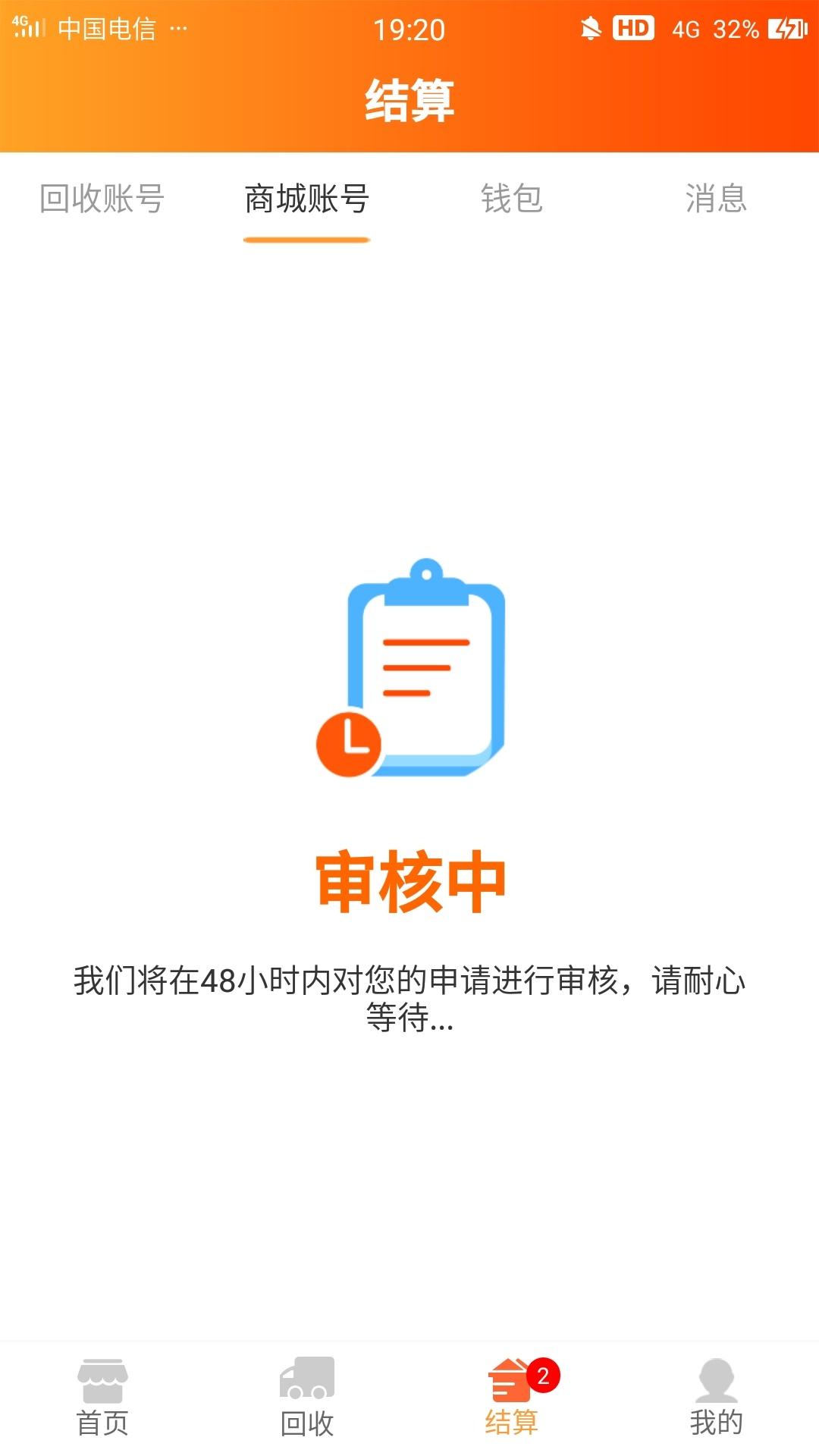 天河乐购要审核多久?96 / 作者:朱芷冉 /