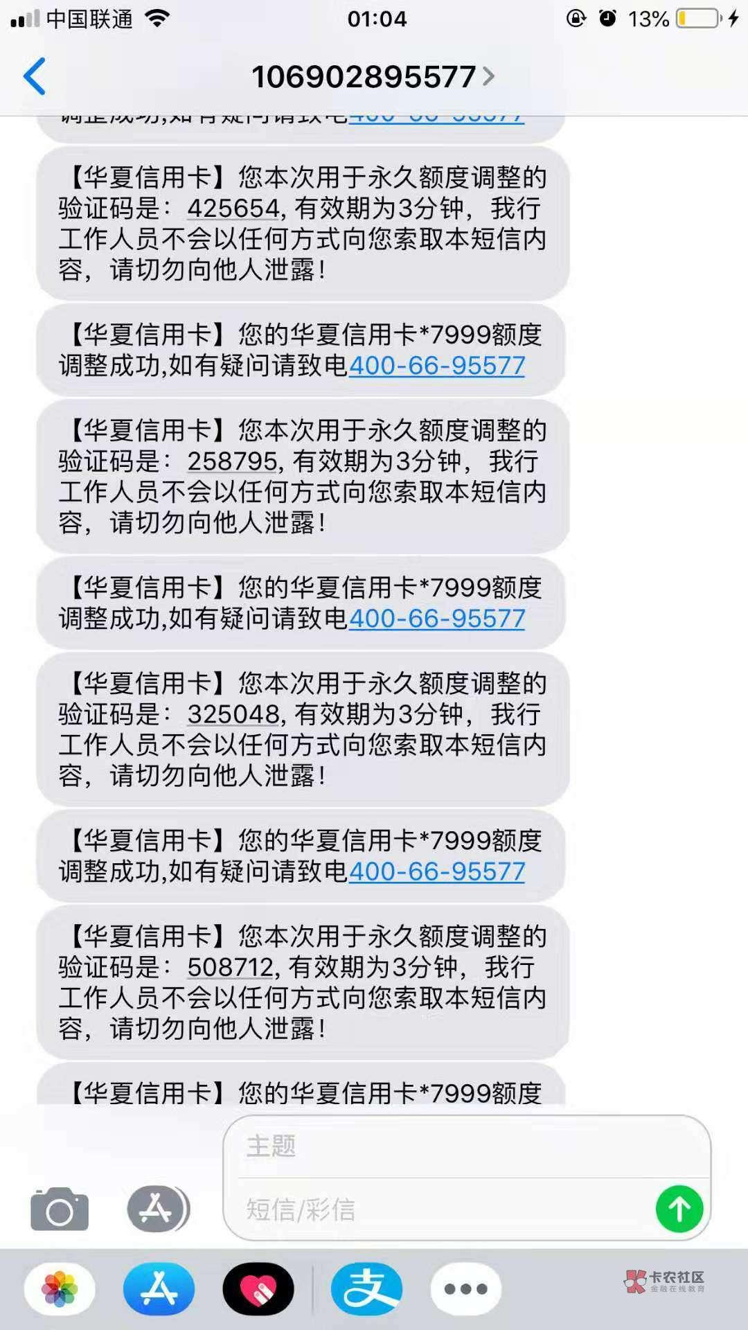有华夏信用卡系统bug.有的老哥去试试。。。。   34 / 作者:dfdfhtssdvhb /