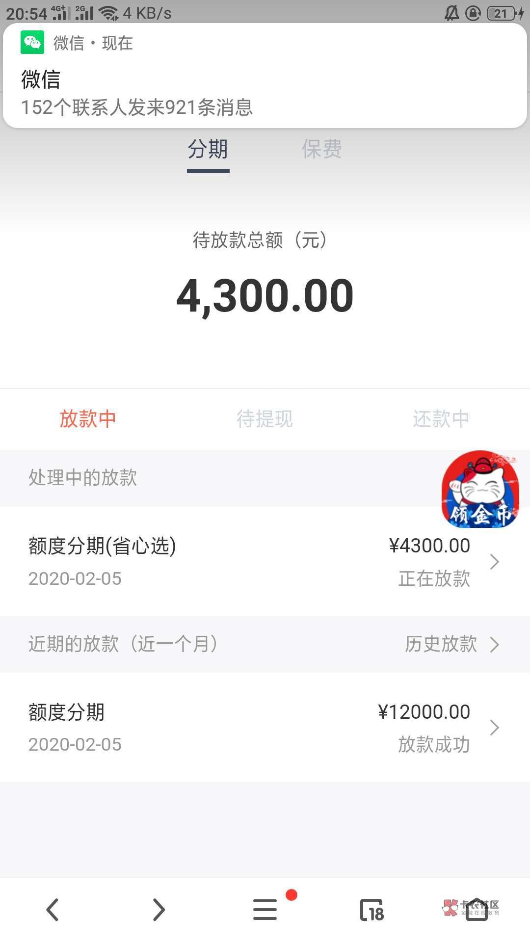 玖富万卡显示放款成功了,怎么点进去还是显示放款中,钱也没到账。有老哥知道情况的吗87 / 作者:tangfeng5646467 /
