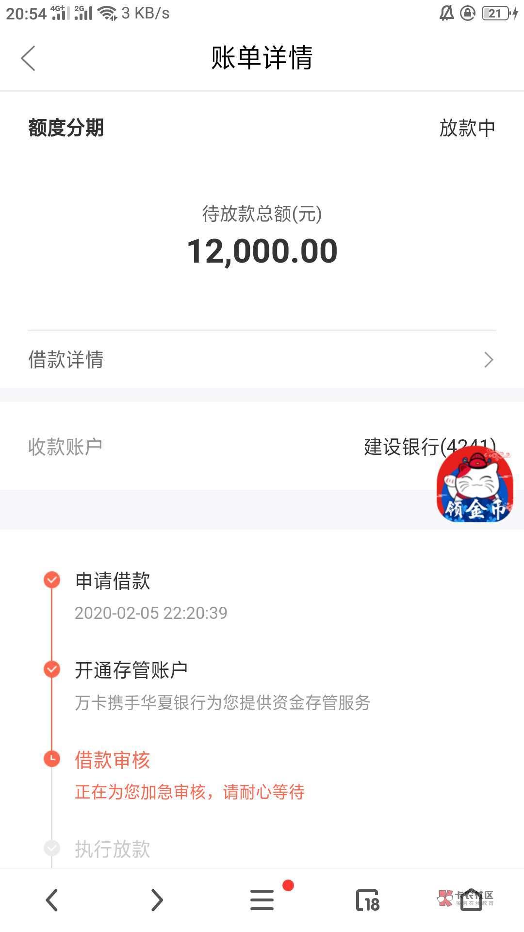 玖富万卡显示放款成功了,怎么点进去还是显示放款中,钱也没到账。有老哥知道情况的吗59 / 作者:tangfeng5646467 /