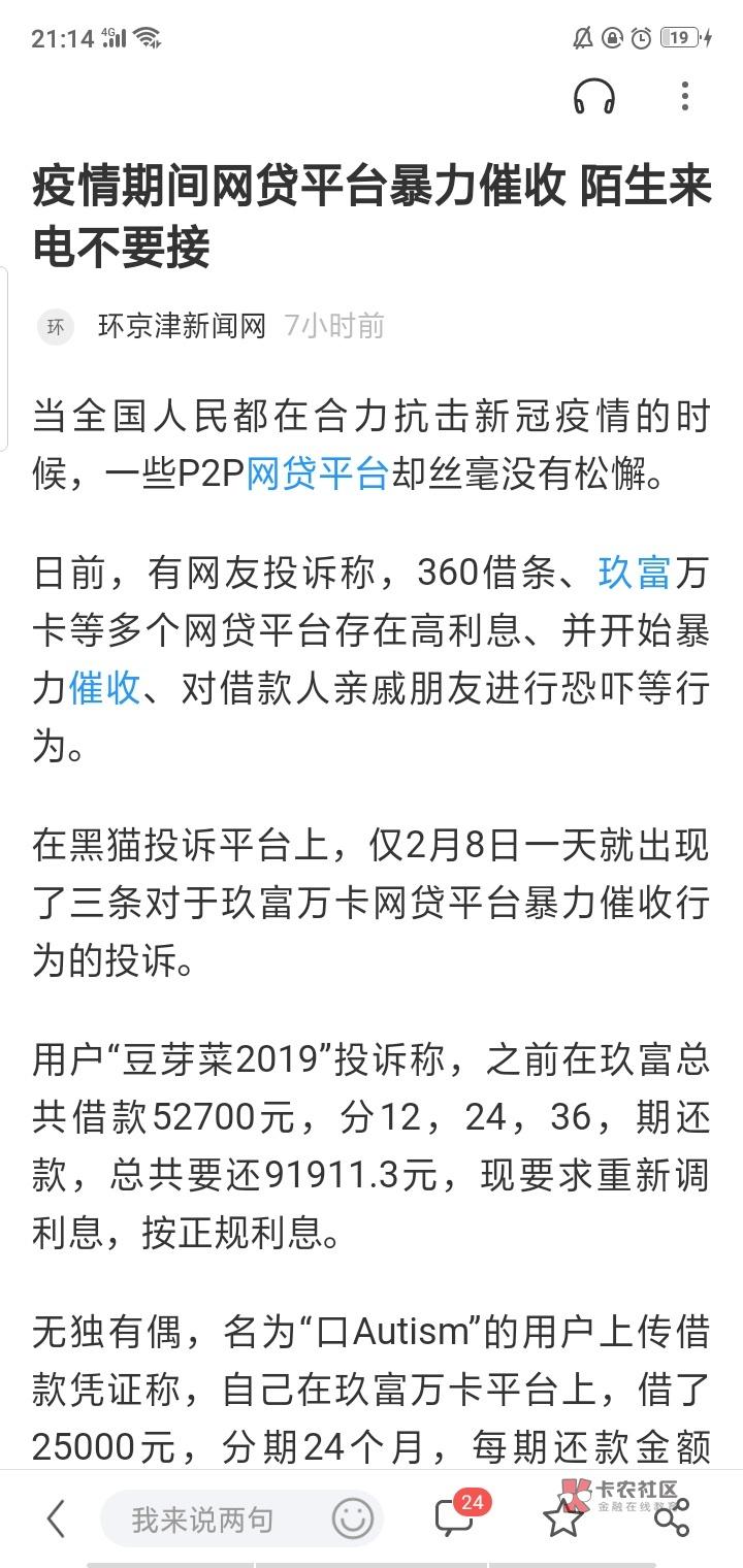 玖富万卡和360被举报了,疫情期间,爆通讯录,找死  16 / 作者:赵客缦胡缨 /