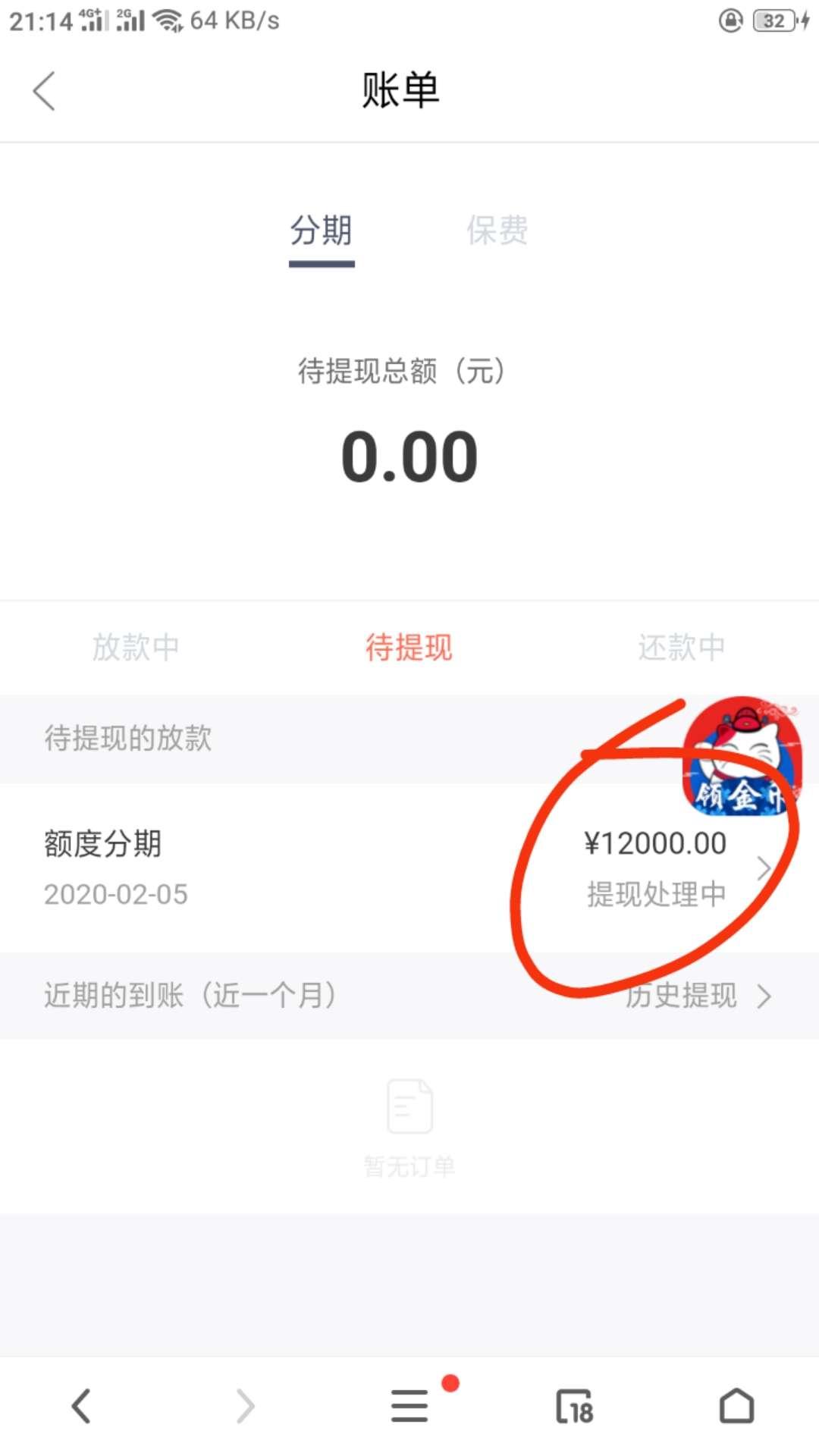 玖富万卡显示放款成功了,怎么点进去还是显示放款中,钱也没到账。有老哥知道情况的吗75 / 作者:tangfeng5646467 /