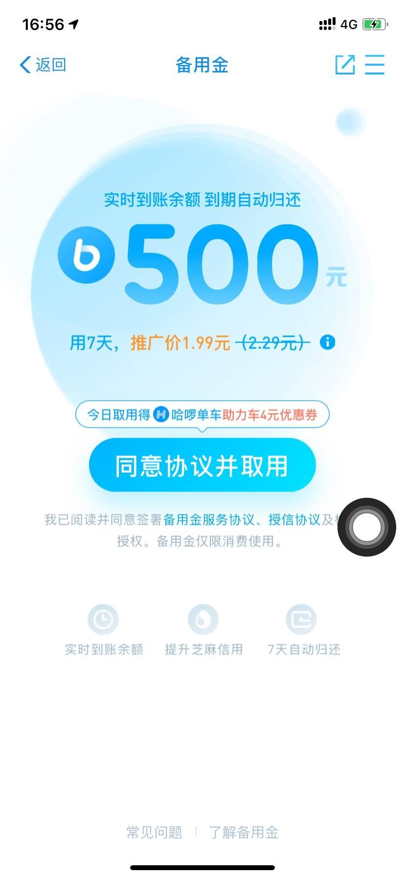 备用金放水 之前有备用金 逾期了 关闭了 现在都可以开 之前没有的就看脸。  14 / 作者:tencent /