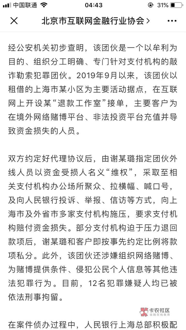 上海警银携手破获职业投诉人犯罪团伙,人民银行上海总部积极做好金融消费者投诉管理92 / 作者:摸摸555 /
