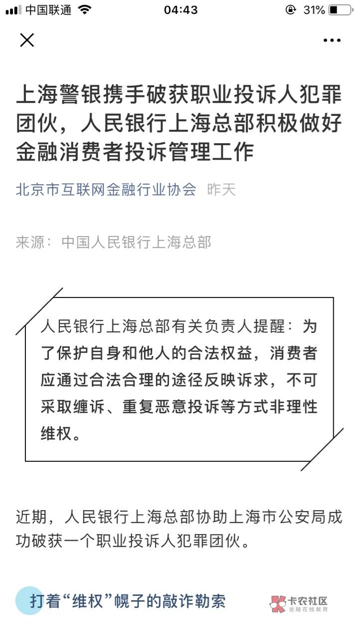 上海警银携手破获职业投诉人犯罪团伙,人民银行上海总部积极做好金融消费者投诉管理64 / 作者:摸摸555 /