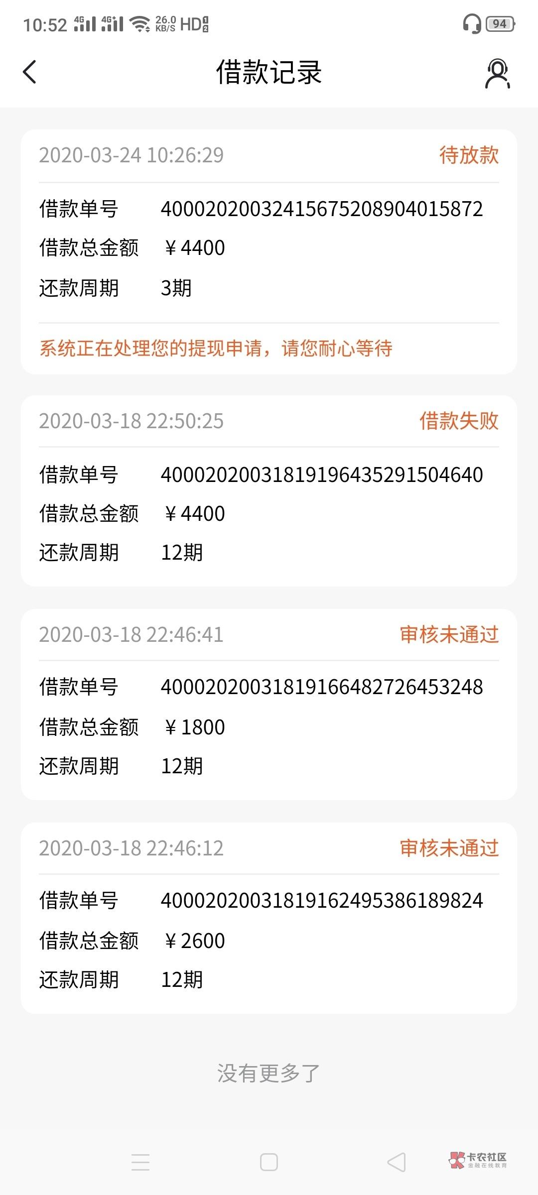 微博分期下款了,从申请到下款24分钟,第一次申请时候分的十二期,放款6天后失败了,6 / 作者:小撸怡情1823 /