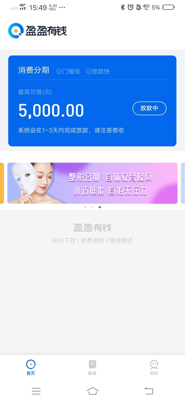 盈盈有钱下款了,昨天下午申请秒批一万,刚才下了    50 / 作者:东方不败锕 /