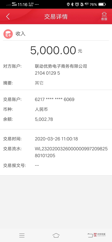 盈盈钱包到账了,哈哈哈哈哈哈哈嗝    72 / 作者:东方不败锕 /