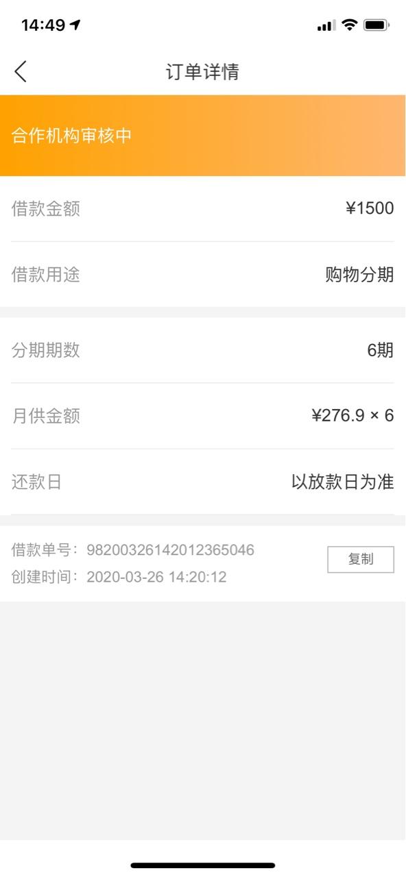 桔子马甲之一的到手app、秒批6400、桔子下过款的...58 / 作者:v:wanwan223333 /