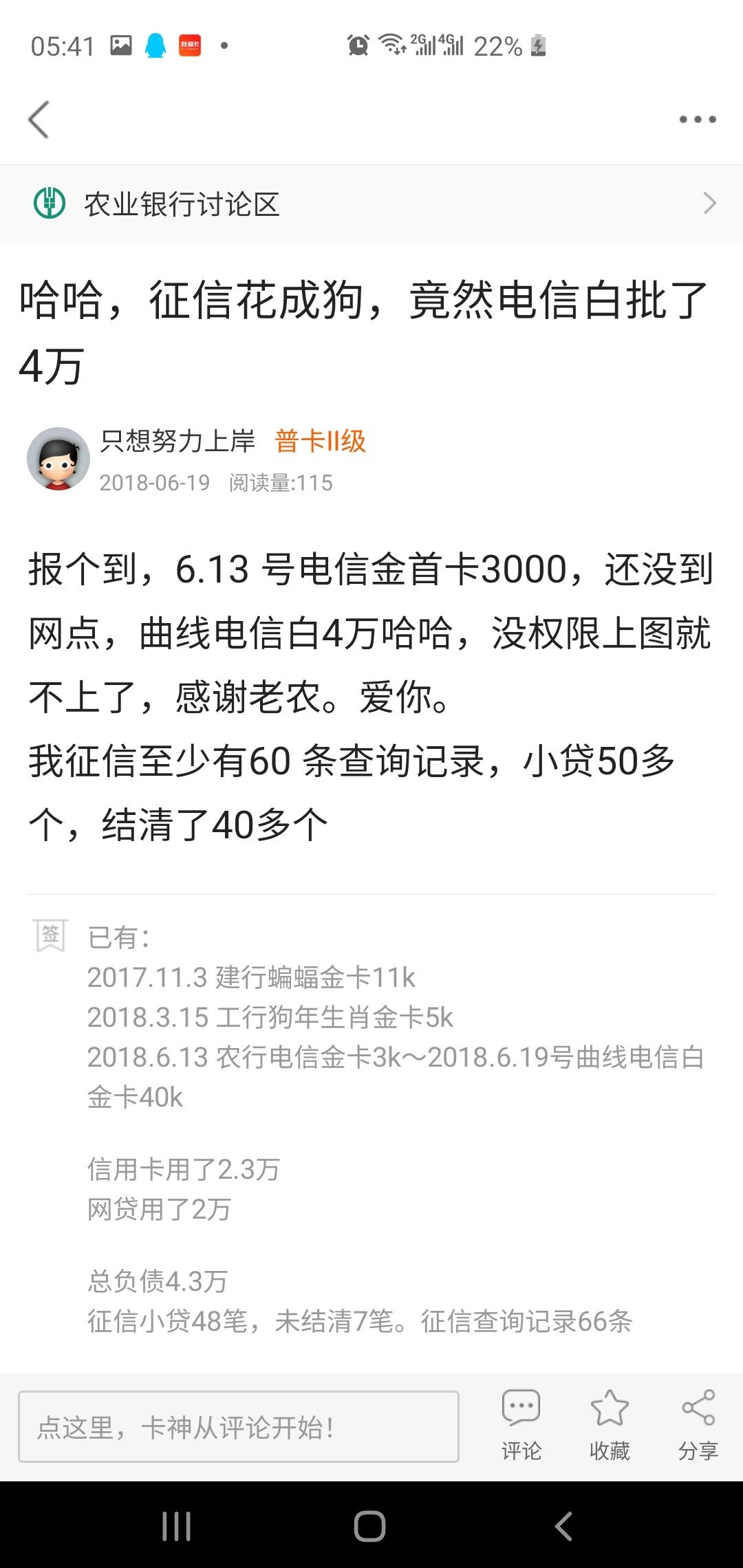 苏宁任性贷刚刚通过了1万8 今天申请了3个,豆豆钱,携程,苏宁金融。白天前2个秒拒,51 / 作者:yangyang1993 /