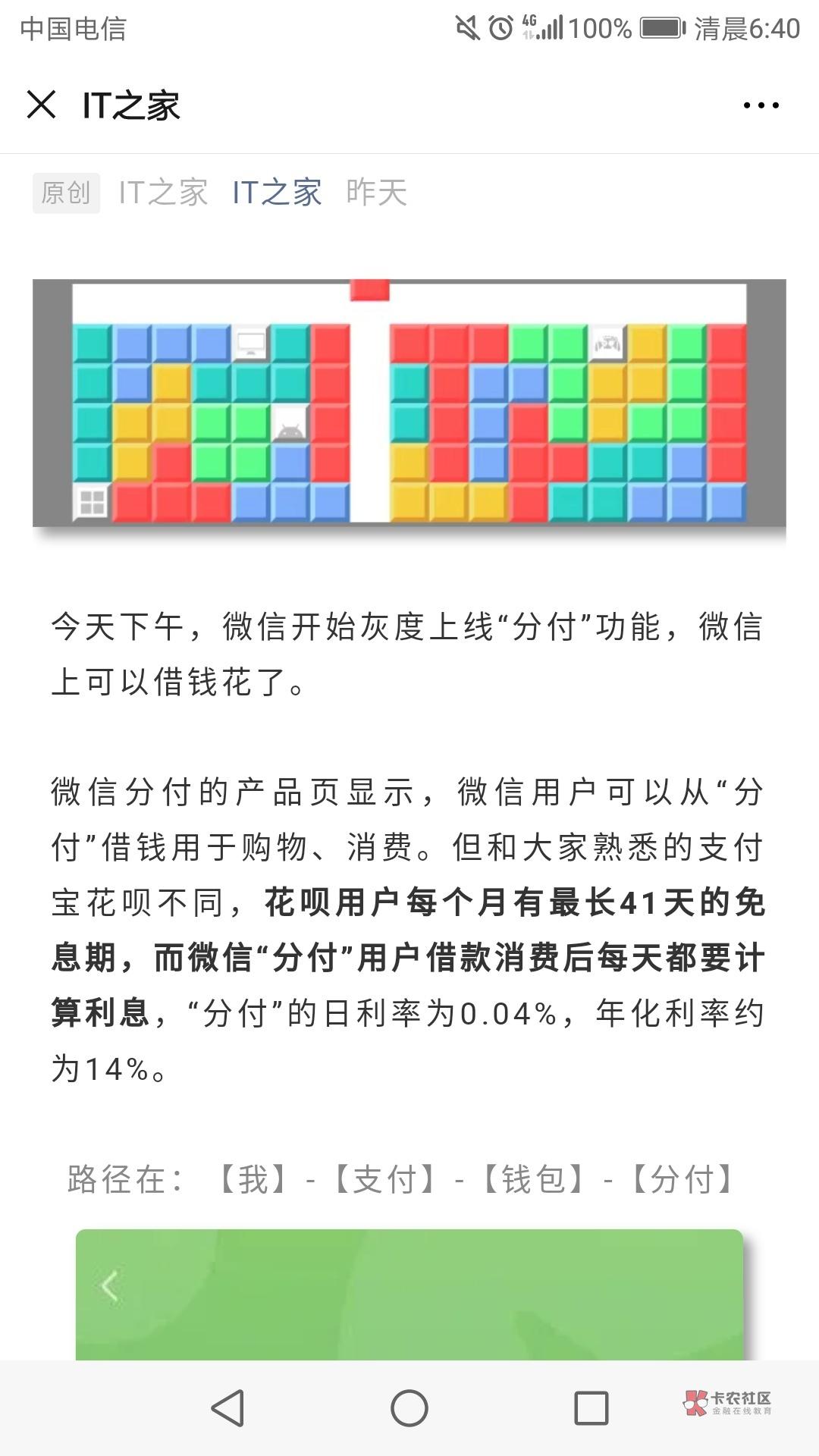 微信版花呗,昨天上线了,现在小规模试运营,以后总会逐步大规模开通的,没有也别激动9 / 作者:埃菲尔铁塔 /