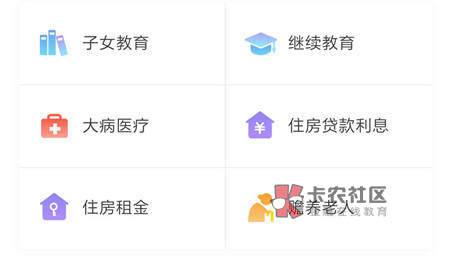 #分享#普及一下退税打开个人所得税app(没有的去下载注册32 / 作者:唐曾爱洗头 /