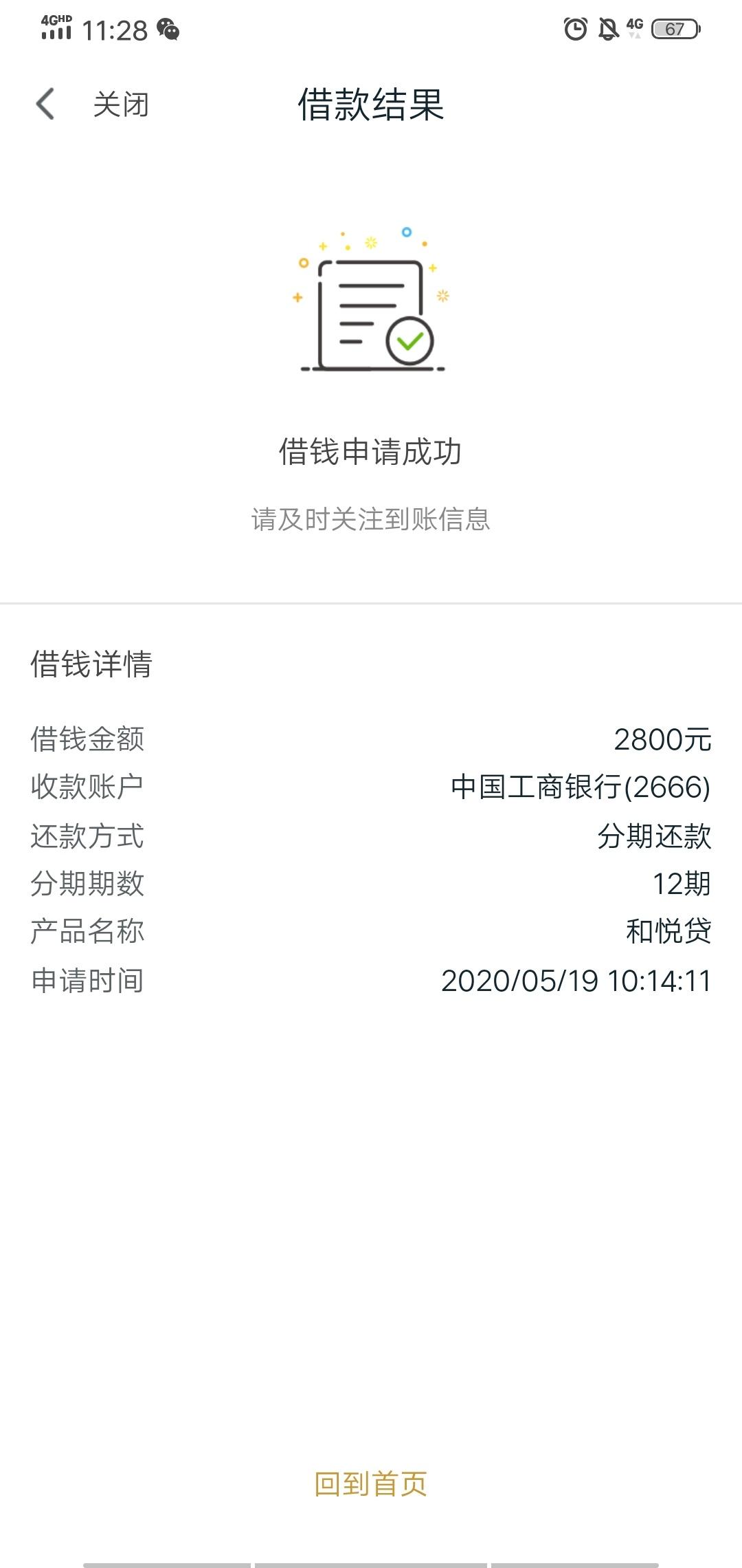 #和包支付能不能下款#征集测评,获奖得88现金!!11 / 作者:azz66666 /