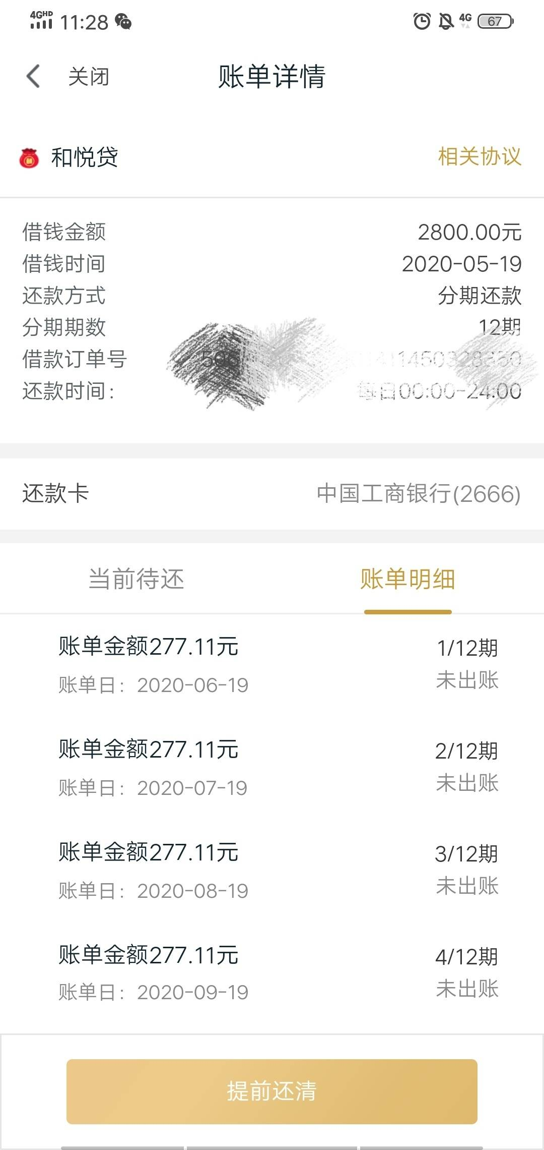 #和包支付能不能下款#征集测评,获奖得88现金!!46 / 作者:azz66666 /