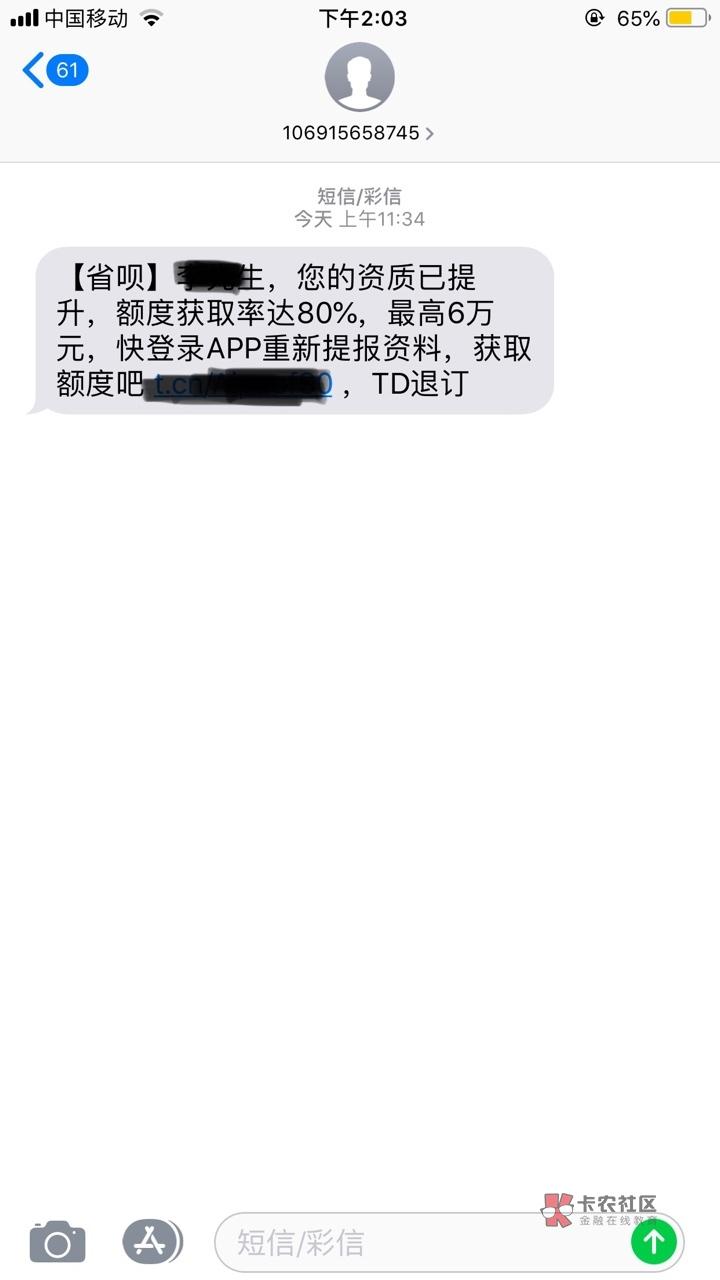 接上贴,省呗以前一直推就是初审过进超市,今天突然来了个短信,重新下载提交,一个小17 / 作者:larry88 /