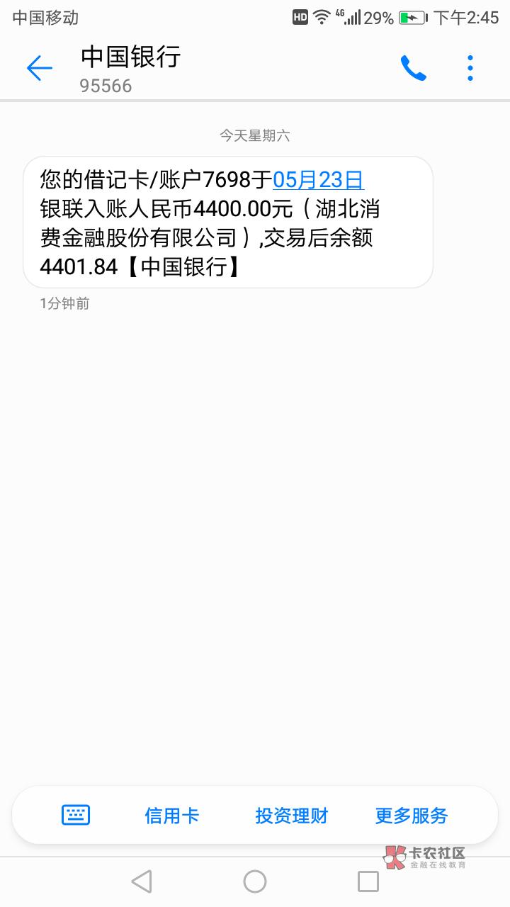 早上9点多申请的已到账,玖富万卡首页这个降息30%缩减计...99 / 作者:沐婉晴 /