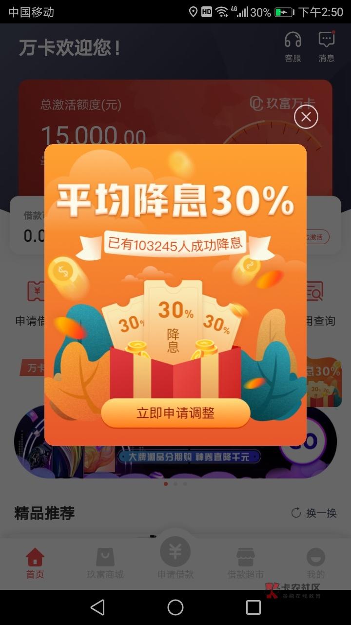 早上9点多申请的已到账,玖富万卡首页这个降息30%缩减计...62 / 作者:沐婉晴 /