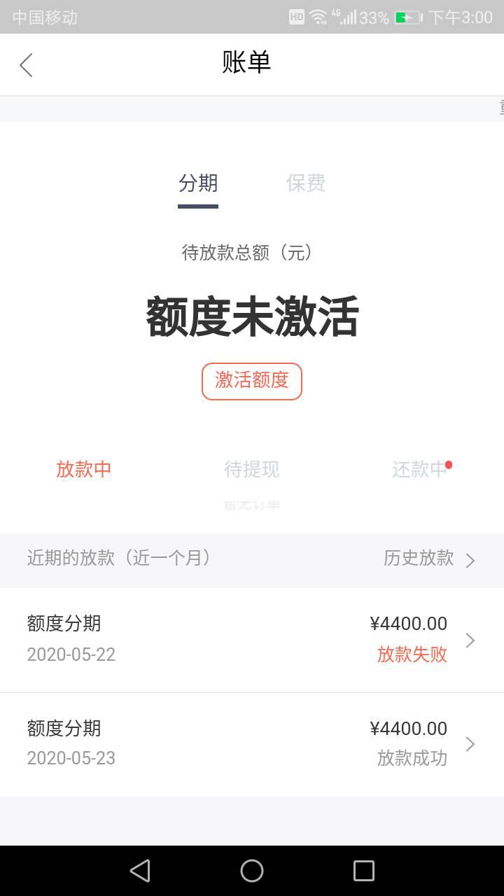 早上9点多申请的已到账,玖富万卡首页这个降息30%缩减计...80 / 作者:沐婉晴 /