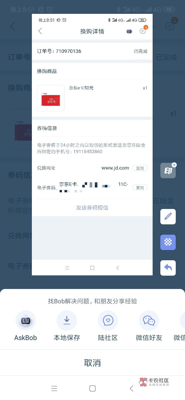老哥们做的陆金所得到的50元京东电子券码  要怎么操作换啊   怎么才能看到密码  33 / 作者:hjx123456 /