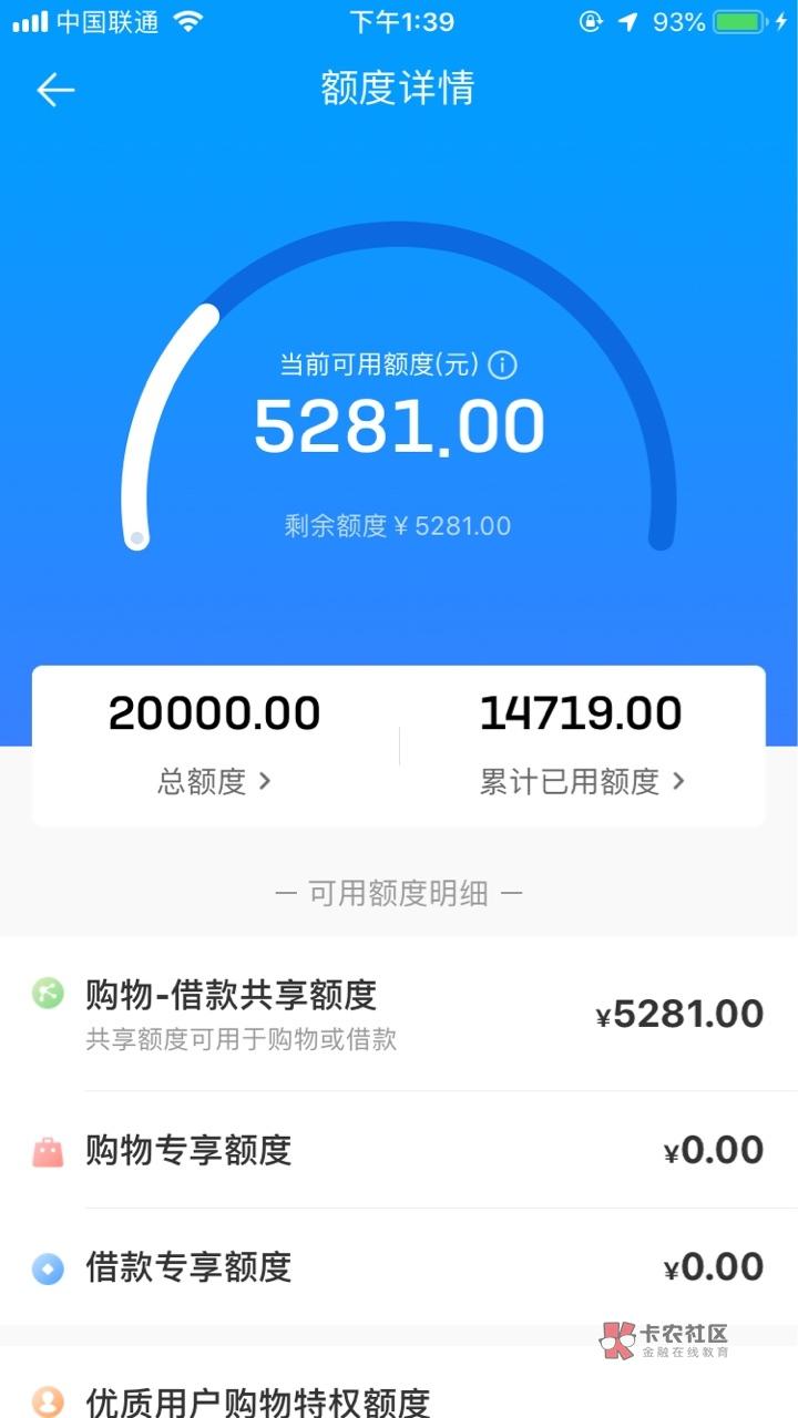 来分期下款了,老哥们来分期2万额度好几年了,基本每个月都试一下借款,前几天又下载27 / 作者:MrTianxin's /