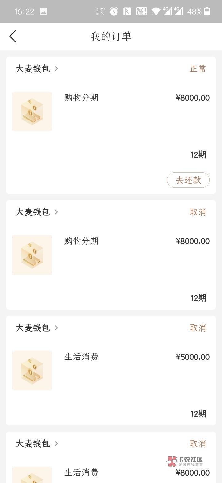 大麦钱包7推,隔10天一拒,这次没有报备没有交钱稳下款65 / 作者:Jiangxiansheng /