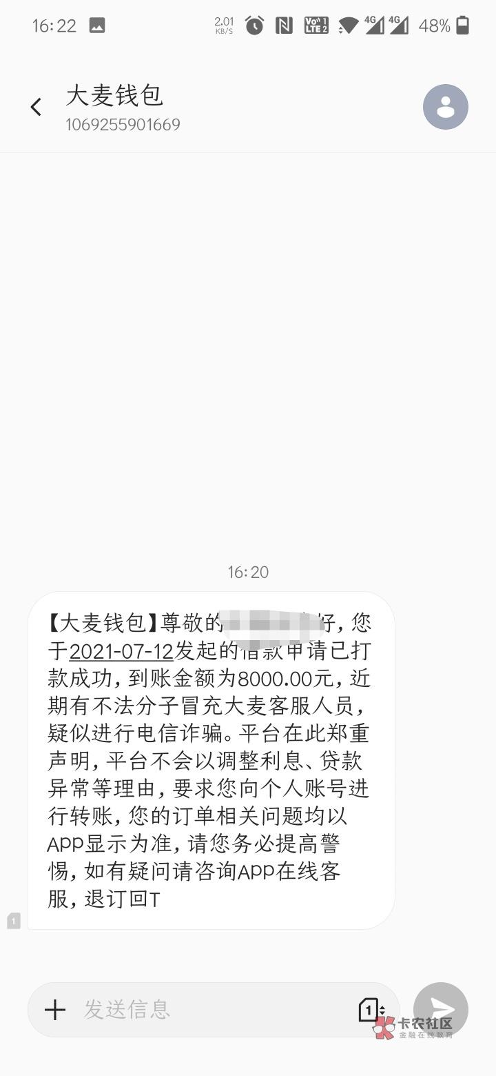 大麦钱包7推,隔10天一拒,这次没有报备没有交钱稳下款72 / 作者:Jiangxiansheng /
